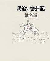 馬追い旅日記の詳細を見る