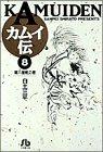カムイ伝 (8) (小学館文庫)