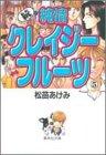 続・純情クレイジーフルーツ 5 (集英社文庫―コミック版)