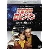 宇宙家族ロビンソン セカンド・シーズン DVDコレクターズBOX