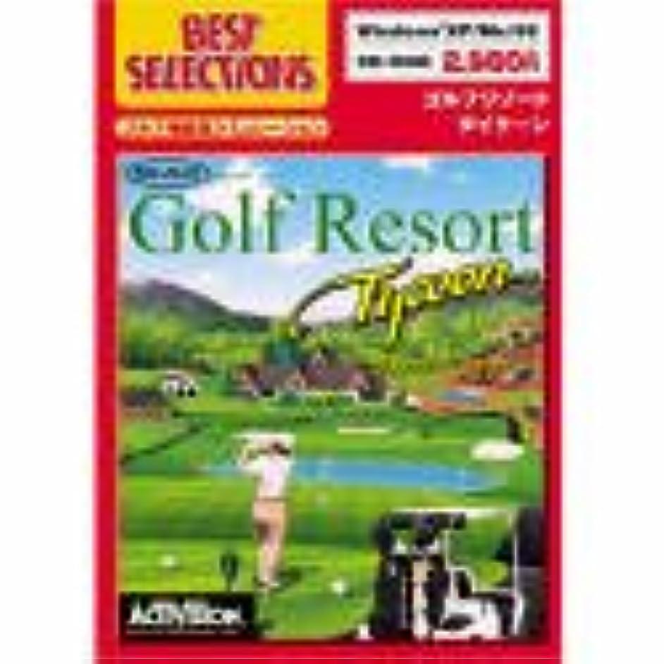 そのようなピクニックをする短くするBest Selections ゴルフリゾート タイクーン