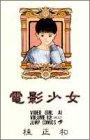 電影少女 12 (ジャンプコミックス)