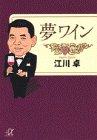 夢ワイン (講談社プラスアルファ文庫)