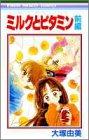 ミルクとビタミン (前編) (りぼんマスコットコミックス (1028))