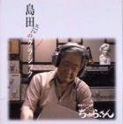 NHK連続テレビ小説「ちゅらさん」~島田さんのクラシック