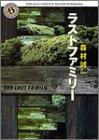 ラストファミリー (角川ホラー文庫)の詳細を見る