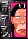 ゴリラーマン (8) (講談社漫画文庫)の詳細を見る