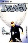 エンジェル伝説 1 (ジャンプコミックス)