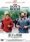 息子の部屋 [DVD]