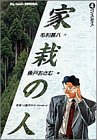 家栽の人 (4) (ビッグコミックス)