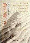 砂の城 (3) (集英社文庫―コミック版)