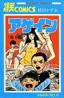 アゲイン 6 (サンデー・コミックス)