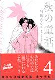秋の童話 4 (ミッシィコミックス 韓国ドラマシリーズ)