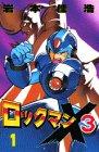 ロックマンX3 1 (コミックボンボン)