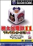 桃太郎電鉄11 ブラックボンビー出現の巻 (GameCube)