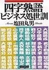 四字熟語ビジネス処世訓 (PHP文庫)