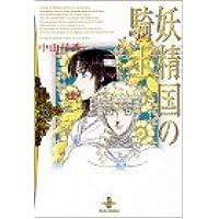妖精国(アルフヘイム)の騎士 (13) (秋田文庫)
