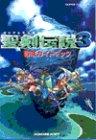 聖剣伝説3冒険ガイドブック (スーパーファミコン)の詳細を見る