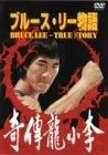 ブルース・リー物語 [DVD]