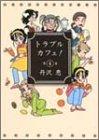 トラブルカフェ! 第4巻 (バンブー・コミックス)