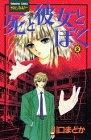 死と彼女とぼく (2) (講談社コミックスフレンド (343巻))の詳細を見る