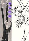 光の伝説 (2) (集英社文庫―コミック版)