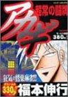 アカギ超常の闘牌 (バンブー・コミックス)