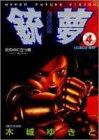 銃夢(GUNNM) 4 (ヤングジャンプコミックス)
