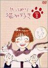 やっぱり猫が好き(2) [DVD]
