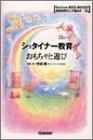 シュタイナー教育 おもちゃと遊び (Gakken EGO‐BOOKS地球市民として暮らす) 画像