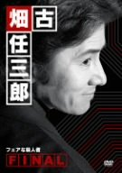 古畑任三郎FINAL フェアな殺人者 [DVD]の詳細を見る