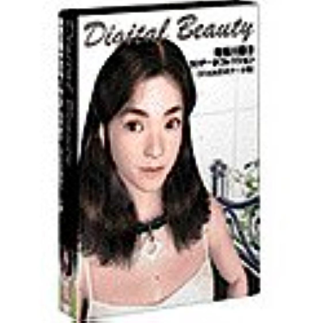 火山学命令悪因子Digital Beauty 有栖川麗子 3Dデータコレクション