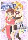 マリーとエリーのアトリエザールブルグの錬金術士 (4) (ブロスコミックス)