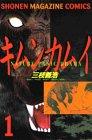 キムンカムイ―Nature panic drama / 三枝 義浩 のシリーズ情報を見る