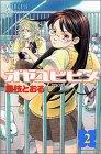 オヤユビヒメ∞ 2 (プリンセスコミックス)