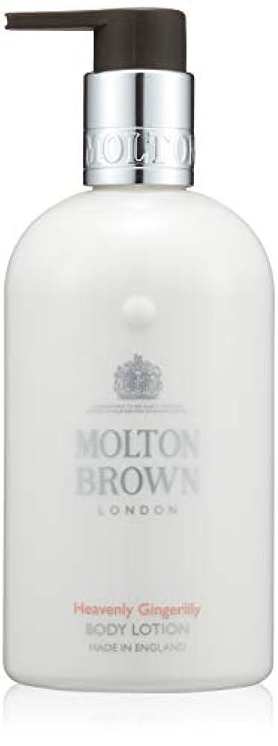MOLTON BROWN(モルトンブラウン) ジンジャーリリー コレクションGL ボディローション