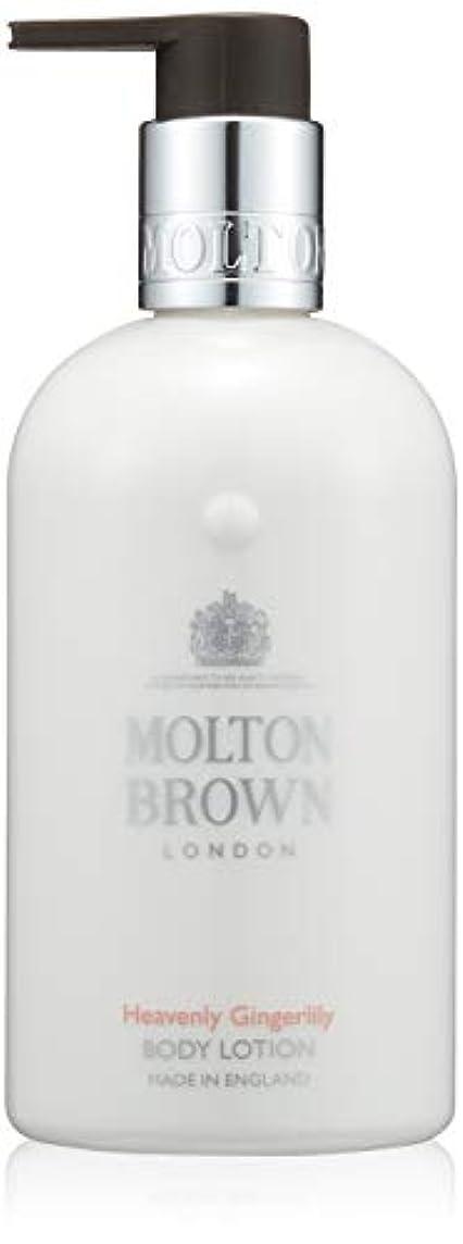 上級呪われた噴出するMOLTON BROWN(モルトンブラウン) ジンジャーリリー コレクションGL ボディローション