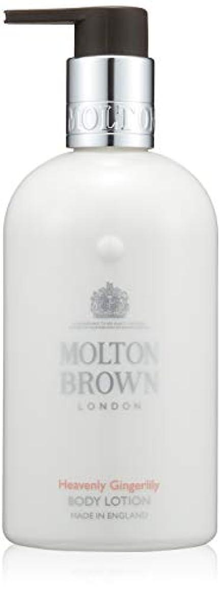 スロープ一致シリアルMOLTON BROWN(モルトンブラウン) ジンジャーリリー コレクション GL ボディローション
