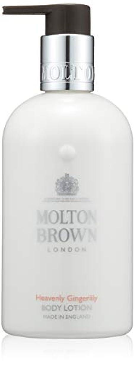パーティショングラマー正午MOLTON BROWN(モルトンブラウン) ジンジャーリリー コレクション GL ボディローション