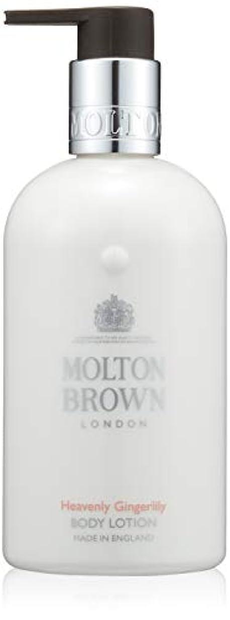 平和的ピーブ小道具MOLTON BROWN(モルトンブラウン) ジンジャーリリー コレクションGL ボディローション