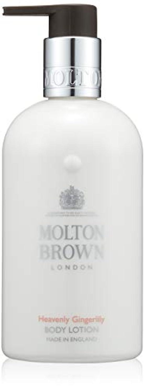 投げ捨てる葉を集める広まったMOLTON BROWN(モルトンブラウン) ジンジャーリリー コレクションGL ボディローション