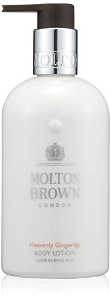 次への慈悲で謎MOLTON BROWN(モルトンブラウン) ジンジャーリリー コレクションGL ボディローション