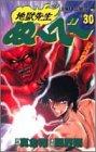 地獄先生ぬ~べ~ (30) (ジャンプ・コミックス)