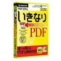 いきなりPDF (スリムパッケージ版)