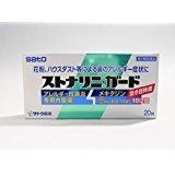 【第2類医薬品】ストナリニ・ガード 20錠 ※セルフメディケーション税制対象商品