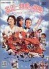 金田一耕助の冒険 [DVD] / 古谷一行, 田中邦衛, 仲谷昇, 吉田日出子 (出演); 大林宣彦 (監督)
