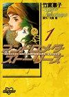アンドロメダ・ストーリーズ / 竹宮 惠子 のシリーズ情報を見る