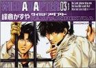 ワイルドアダプター 03 (キャラコミックス)