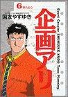 企画アリ 6 揺れる心 (ビッグコミックス)