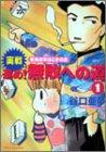 実戦進め!無敗への道 1—雀鬼流手ほどきの書 (近代麻雀コミックス)